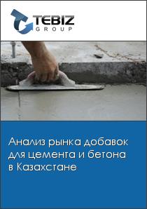 Бетона прогноз бетон су 24