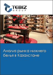 Магазин женского белья в казахстане женское нижнее белье в подольске