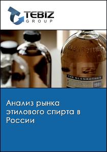 Купить спирт этиловый в россии спирт альфа купить украина