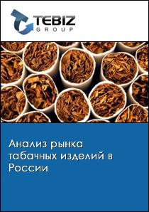 Рынок табачные изделия оптовая торговля табаком оквэд